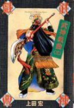 L'Opéra de Pekin # 3