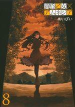 Dusk Maiden of Amnesia 8 Manga