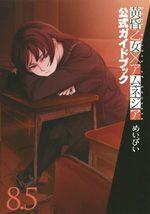 Tasogare Otome x Amnesia 8,5 1 Manga