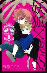 Secret Service - Maison de Ayakashi 8 Manga