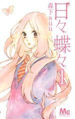Hibi Chouchou - Edelweiss et Papillons 1 Manga
