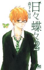 Hibi Chouchou - Edelweiss et Papillons 2 Manga