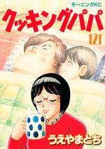 Cooking Papa 121 Manga