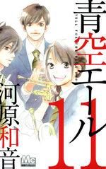 Aozora Yell 11 Manga