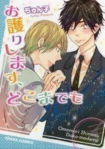 My Bodyguard 1 Manga