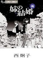 Ane no kekkon 4 Manga