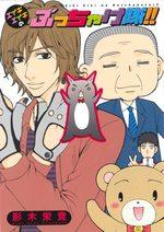 Eiki Eiki no Bucchaketai!! 1 Manga