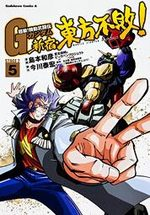 Mobile Fighter G Gundam The Comic - Shinjuku Tôhô Fuhai! 5 Manga