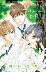 Kaworu-kun to Hana no Mori 1 Manga