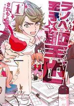 Light Novel Ôji Seiya 1