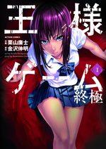 King's Game - Extreme 1 Manga