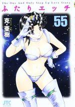 Step Up Love Story 55 Manga