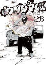 Ushijima 26