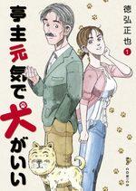 Teishu Genki de Inu ga ii # 1