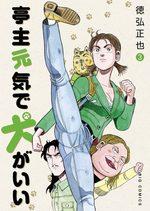 Teishu Genki de Inu ga ii # 3