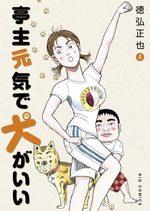 Teishu Genki de Inu ga ii # 4