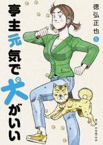 Teishu Genki de Inu ga ii # 5