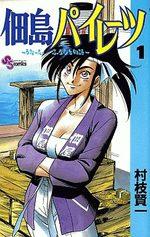 Tsukudajima Pirates 1 Manga