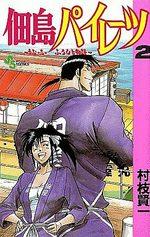 Tsukudajima Pirates 2 Manga