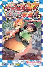 Vongola GP Kuru! 3 Manga