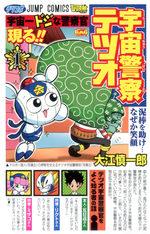 Uchû Keisatsu Tetsuo 1 Manga