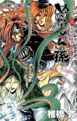 Nura le Seigneur des Yôkai 24 Manga