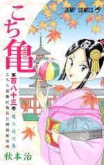 Kochikame 183 Manga