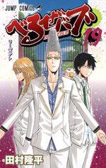 Beelzebub 19 Manga