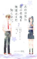 Ano Hana 2 Manga