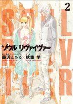 Soul Reviver 2 Manga