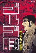 Golgo 13 167 Manga