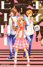 Prince et héros 1 Manga