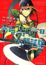 Zerozaki Sôshiki no Ningen Shiken 1 Manga