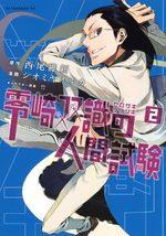 Zerozaki Sôshiki no Ningen Shiken 2 Manga