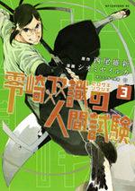 Zerozaki Sôshiki no Ningen Shiken 3 Manga