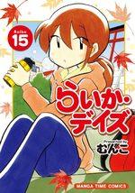 Raika Days 15 Manga