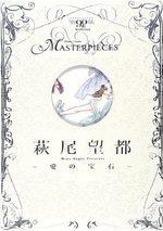 Ai no Hôseki - Masterpieces 1 Manga