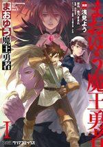 Maoyû Maô Yûsha 1 Manga