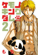 Kemono Kingdom - Zoo 2 Manga