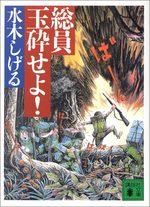 Opération mort 1 Manga