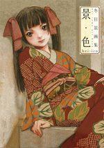 Kei Toume - Kei-iro 1