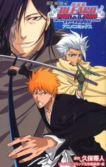 Bleach - The Diamond Dust Rebellion 1 Anime comics