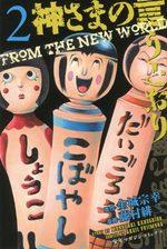 Jeux d'enfants 2 Manga