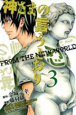 Jeux d'enfants 3 Manga