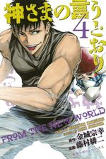 Jeux d'enfants 4 Manga