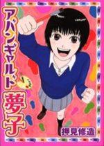 Avant-garde Yumeko 1 Manga
