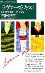 Lovers' Kiss 1 Manga
