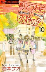 Spiritual Princess 10 Manga