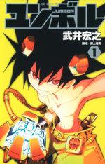 Jumbor 1 Manga