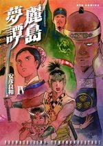 Uruwashijima Yume Monogatari 4 Manga